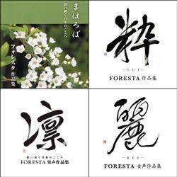 フォレスタ 歌い継ぐ日本のこころセット