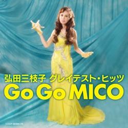 弘田三枝子グレイテスト・ヒッツGoGoMICO
