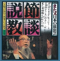 ドキュメント また又日本の放浪芸 旅僧たちの説法