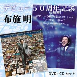布施明デビュー50周年記念コンサート 次の一歩へ Live at 東京国際フォーラム