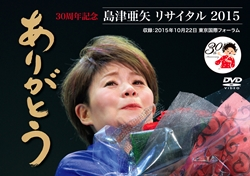島津亜矢リサイタル2015 ありがとう