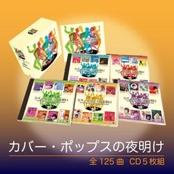 カバー・ポップスの夜明け ーTHE BEGINNING OF JAPANESE COVER POPSー