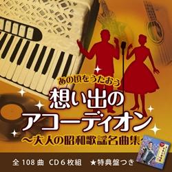 あの頃をうたう アコーディオン歌謡 大人の昭和名曲集