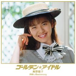 ゴールデン・アイドル 南野陽子 30th Anniversary