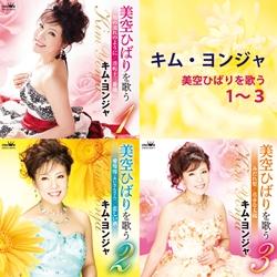 キム・ヨンジャ 美空ひばりを歌うセット