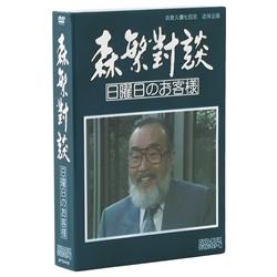 森繁久彌 日曜日のお客様DVD-BOX