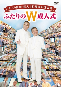 オール阪神・巨人 40周年記念公演 ふたりのW成人式