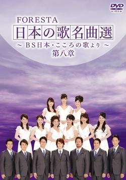 FORESTA 日本の歌名曲選 第八章
