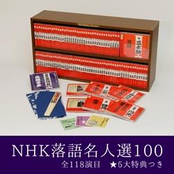 NHK 落語名人選100