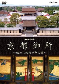 NHKスペシャル 京都御所  秘められた千年の美