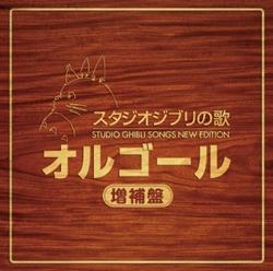 スタジオジブリの歌オルゴール 増補盤