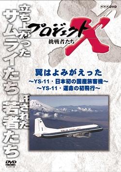 翼はよみがえった  YS-11・日本初の国産旅客機 YS-11・運命の初飛行