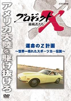 運命のZ計画  世界一売れたスポーツカー伝説