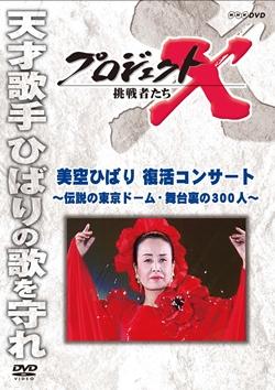 美空ひばり 復活コンサート 伝説の東京ドーム・舞台裏の300人