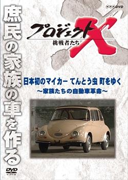 日本初のマイカー てんとう虫 町をゆく 家族たちの自動車革命