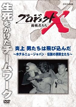 炎上 男たちは飛び込んだ ホテルニュージャパン・伝説の消防士たち