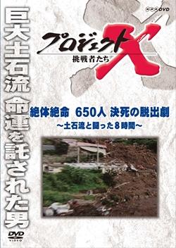 絶体絶命 650人決死の脱出劇 土石流と闘った8時間