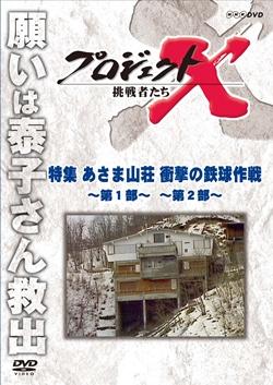 特集 あさま山荘 衝撃の鉄球作戦 第1部  第2部