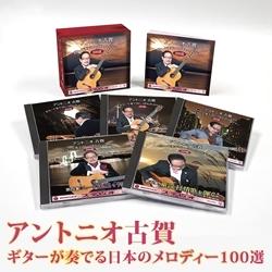 アントニオ古賀 ギターで奏でるにっぽんのメロディー100選