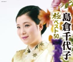 極(きわみ)ベスト50
