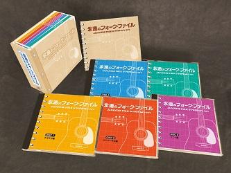 永遠のフォーク・ファイルーJAPANESE FOLK & POPS 60's・70'sー