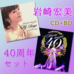 岩崎宏美40周年セット BD