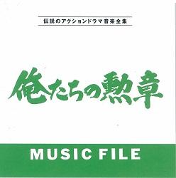 伝説のアクションドラマ音楽全集 俺たちの勲章 MUSIC FILE