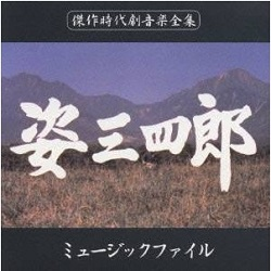 傑作時代劇音楽全集 姿三四郎ミュージックファイル