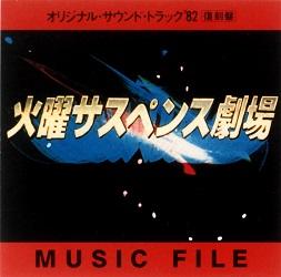 「火曜サスペンス劇場」オリジナルサウンドトラック'82 復刻盤(ミュージックファイルシリーズ)