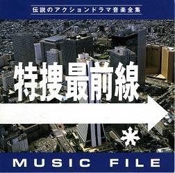伝説のアクションドラマ音楽全集 特捜最前線 MUSIC FILE