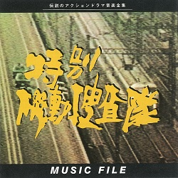 伝説のアクションドラマ音楽全集 特別機動捜査隊 MUSIC FILE
