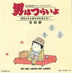 松竹映画サウンドメモリアル 男はつらいよ サウンドトラックヒストリー その四