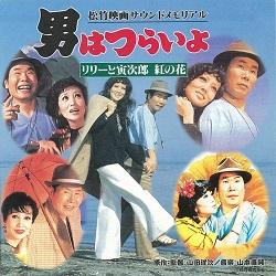 松竹映画サウンドメモリアル 男はつらいよ リリーと寅次郎 紅の花