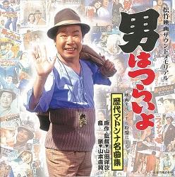 松竹映画サウンドメモリアル 男はつらいよ 映画オリジナル原盤による歴代マドンナ名曲集