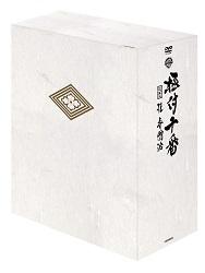 『極付十番』-三代目 桂春團治ーDVD-BOX
