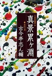 CD 古今亭志ん輔「三遊亭圓朝作 真景累ヶ淵」