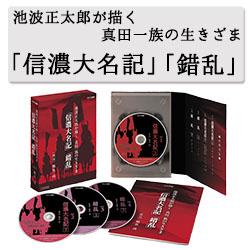 NHKCD 池波正太郎が描く 真田一族の生きざま「信濃大名記」「錯乱」