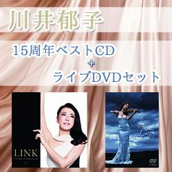 川井郁子15周年ベストCD+ライブDVDセット