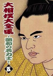 大相撲大全集 昭和の名力士5巻目   (北の湖 追悼)