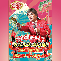 爆笑スペシャルライブ&あれから40年傑作集 永久保存盤 60-65分