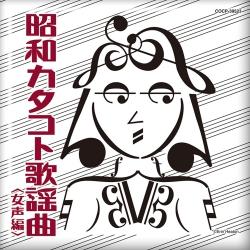 昭和カタコト歌謡曲女声編