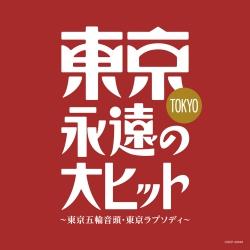 東京・永遠の大ヒット 東京五輪音頭・東京ラプソディ