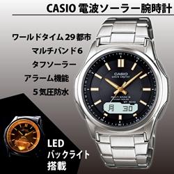 電波ソーラー腕時計 【カシオ】