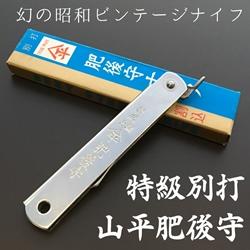 幻の昭和ビンテージナイフ 特級別打山平肥後守