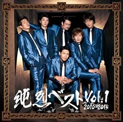 純烈ベスト Vol.1  2010-2015/純烈