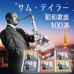 サムテイラー昭和歌謡100選