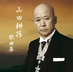 山田耕筰 没後50年(2015)特別企画 「この道」「赤とんぼ」/山田耕筰 歌曲集