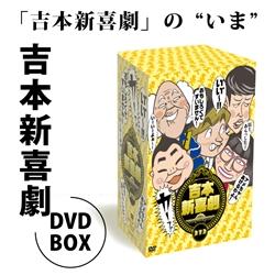 吉本新喜劇-BOX