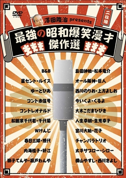澤田隆治 presents 最強の昭和爆笑漫才傑作選