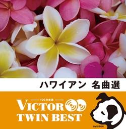 <ビクター TWIN BEST>ハワイアン名曲選